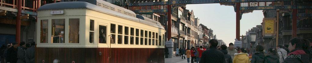 Beijing - Qianmen Street